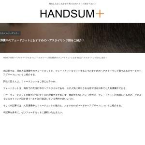 人気沸騰中のフェードカットとおすすめのヘアスタイリング剤をご紹介! | HANDSUM+[ハンサム]|男にも「美」を。