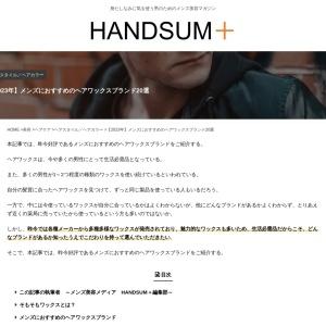 メンズにおすすめのヘアワックスブランド11選   HANDSUM+[ハンサム] 男にも「美」を。