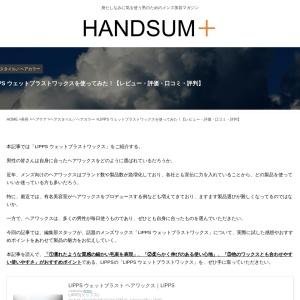 LIPPS ウェットブラストワックスを使ってみた!レビューや口コミをご紹介! | HANDSUM+[ハンサム]|男にも「美」を。