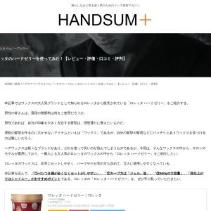 ロレッタのハードゼリーを使ってみた!レビューや口コミをご紹介! | HANDSUM+[ハンサム]|男にも「美」を。
