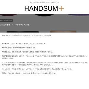 メンズにおすすめ!ロレッタのワックス5選 | HANDSUM+[ハンサム]|男にも「美」を。
