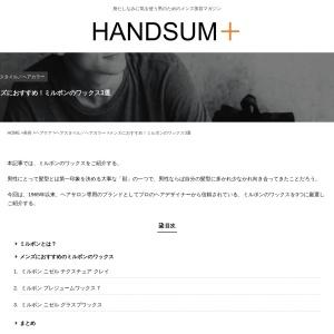 メンズにおすすめ!ミルボンのワックス3選 | HANDSUM+[ハンサム]|男にも「美」を。