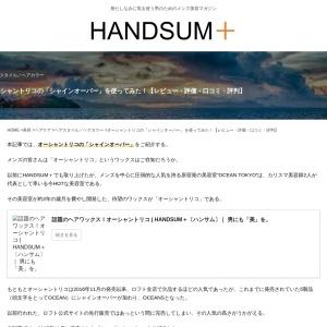 オーシャントリコの新作「シャインオーバー」を使ってみた!レビューや口コミをご紹介! | HANDSUM+[ハンサム]|男にも「美」を。