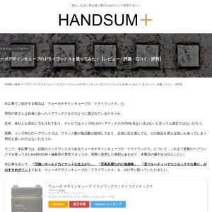 ウェーボデザインキューブのドライワックスを使ってみた!レビューや口コミをご紹介! | HANDSUM+[ハンサム]|男にも「美」を。