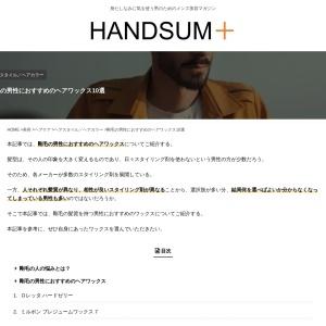 剛毛の男性におすすめのヘアワックス10選 | HANDSUM+[ハンサム]|男にも「美」を。