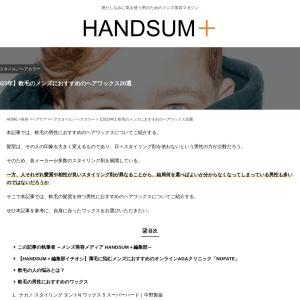 軟毛の男性におすすめのヘアワックス10選 | HANDSUM+[ハンサム]|男にも「美」を。