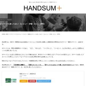柳屋のポマードを使ってみた!レビューや口コミをご紹介! | HANDSUM+[ハンサム]|男にも「美」を。