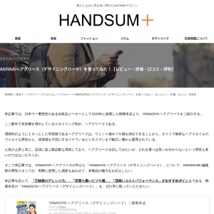 YANAGIYAのヘアグリース(デザイニングハード)を使ってみた!レビューや口コミをご紹介! | HANDSUM+[ハンサム]|男にも「美」を。