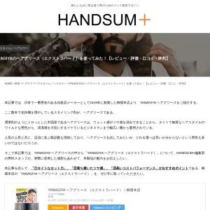 YANAGIYAのヘアグリース(エクストラハード)を使ってみた!レビューや口コミをご紹介! | HANDSUM+[ハンサム]|男にも「美」を。