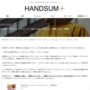 YANAGIYAのヘアグリース(グロスハード)を使ってみた!レビューや口コミをご紹介! | HANDSUM+[ハンサム]|男にも「美」を。