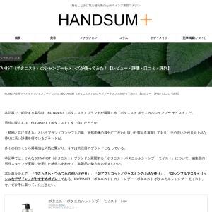 BOTANIST(ボタニスト)のシャンプーをメンズが使ってみた!レビューや口コミをご紹介! | HANDSUM+[ハンサム]|男にも「美」を。