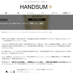 バルクオムのシャンプーを使ってみた!レビューや口コミをご紹介! | HANDSUM+[ハンサム]|男にも「美」を。