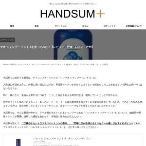 ハレマオ シャンプー ミント 8を使ってみた!レビューや口コミをご紹介! | HANDSUM+[ハンサム]|男にも「美」を。
