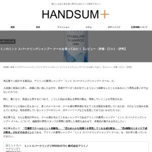 アリミノのミント スパークリングシャンプー クールを使ってみた!レビューや口コミをご紹介! | HANDSUM+[ハンサム]|男にも「美」を。