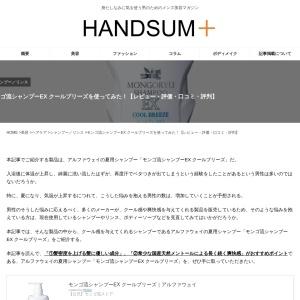 モンゴ流シャンプーEX クールブリーズを使ってみた!レビューや口コミをご紹介! | HANDSUM+[ハンサム]|男にも「美」を。