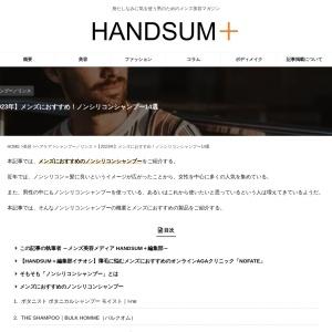 メンズにおすすめ!ノンシリコンシャンプー14選 | HANDSUM+[ハンサム]|男にも「美」を。