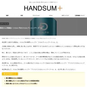数量限定の人気製品!スカルプDのスカルプシャンプー クール | HANDSUM+[ハンサム]|男にも「美」を。