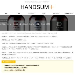 スカルプDネクスト オーガニックを使ってみた!レビューや口コミをご紹介! | HANDSUM+[ハンサム]|男にも「美」を。
