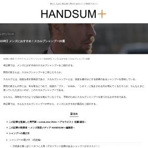 メンズにおすすめ!スカルプシャンプー12選 | HANDSUM+[ハンサム]|男にも「美」を。