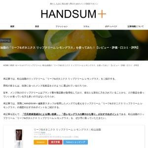 松山油脂の「リーフ&ボタニクス リップクリーム レモングラス」をメンズが使ってみた!レビューや口コミをご紹介! | HANDSUM+[ハンサム]|男にも「美」を。