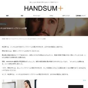 【2020年最新版】メンズにおすすめのリップクリーム20選 | HANDSUM+[ハンサム]|男にも「美」を。