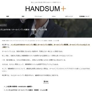 メンズにおすすめ!オールインワン製品13選 | HANDSUM+[ハンサム]|男にも「美」を。