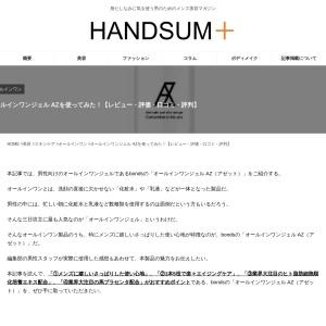 オールインワンジェル AZを使ってみた!レビューや口コミをご紹介! | HANDSUM+[ハンサム]|男にも「美」を。