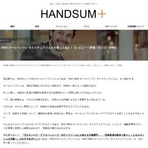 DHC MEN オールインワン モイスチュアジェルを使ってみた!レビューや口コミをご紹介! | HANDSUM+[ハンサム]|男にも「美」を。