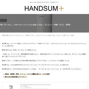 「DISM(ディズム)」のオールインワンジェルを使ってみた!レビューや口コミをご紹介! | HANDSUM+[ハンサム]|男にも「美」を。