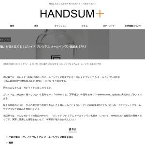 男の魅力を引き立てる!ガレイド プレミアム オールインワン化粧水【PR】 | HANDSUM+[ハンサム]|男にも「美」を。