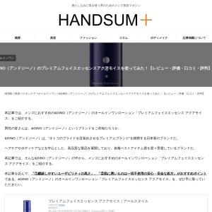 &GINO(アンドジーノ)のプレミアムフェイスエッセンスアクアモイスを使ってみた!レビューや口コミをご紹介! | HANDSUM+[ハンサム]|男にも「美」を。