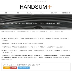 GRANDEM(グランディム)のオールインワン美容液を使ってみた!レビューや口コミをご紹介! | HANDSUM+[ハンサム]|男にも「美」を。
