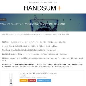 HOLOBELL(ホロベル)のオールインワンを使ってみた!レビューや口コミをご紹介! | HANDSUM+[ハンサム]|男にも「美」を。