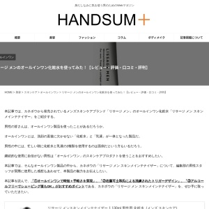 リサージ メンの化粧水を使ってみた!レビューや口コミをご紹介! | HANDSUM+[ハンサム]|男にも「美」を。