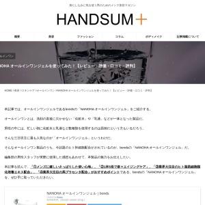 NANOHA オールインワンジェルをメンズ使ってみた!レビューや口コミをご紹介! | HANDSUM+[ハンサム]|男にも「美」を。