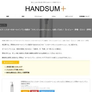 オルビスのメンズ向けオールインワン化粧水を使ってみた!レビューや口コミをご紹介! | HANDSUM+[ハンサム]|男にも「美」を。