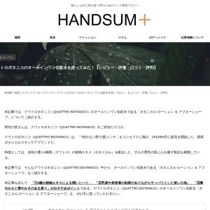 クワトロボタニコのオールインワン化粧水を使ってみた!レビューや口コミをご紹介! | HANDSUM+[ハンサム]|男にも「美」を。