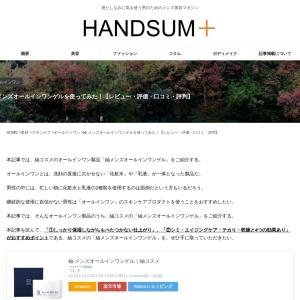 紬 メンズオールインワンゲルを使ってみた!レビューや口コミをご紹介! | HANDSUM+[ハンサム]|男にも「美」を。