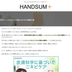 メンズの大人ニキビ対策におすすめの洗顔料10選 | HANDSUM+[ハンサム]|男にも「美」を。