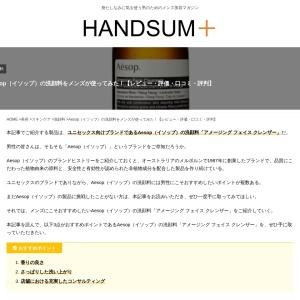 Aesop(イソップ)の洗顔料をメンズが使ってみた!レビューや口コミをご紹介! | HANDSUM+[ハンサム]|男にも「美」を。