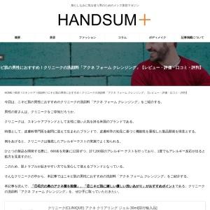 ニキビ肌の男性におすすめ!クリニークの洗顔料「アクネ フォーム クレンジング」 | HANDSUM+[ハンサム]|男にも「美」を。