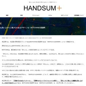 繊細な洗い上がりと遊び心のあるデザインを!BOTCHANの洗顔料 | HANDSUM+[ハンサム]|男にも「美」を。