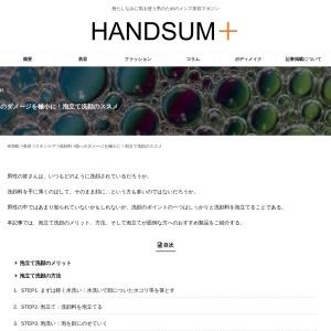 肌へのダメージを極小に!泡立て洗顔のススメ | HANDSUM+[ハンサム]|男にも「美」を。