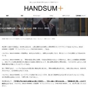 バルクオムの洗顔料を使ってみた!レビューや口コミをご紹介! | HANDSUM+[ハンサム]|男にも「美」を。