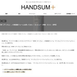 「DISM(ディズム)」の泡洗顔フォームを使ってみた!レビューや口コミをご紹介! | HANDSUM+[ハンサム]|男にも「美」を。