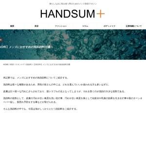 メンズにおすすめの泡洗顔料10選 | HANDSUM+[ハンサム]|男にも「美」を。