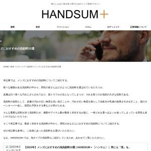 メンズにおすすめの洗顔料15選 | HANDSUM+[ハンサム]|男にも「美」を。