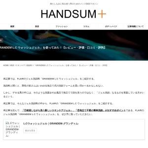 「GRANDEM L.C ウォッシュジェル」を使ってみた!レビューや口コミをご紹介! | HANDSUM+[ハンサム]|男にも「美」を。