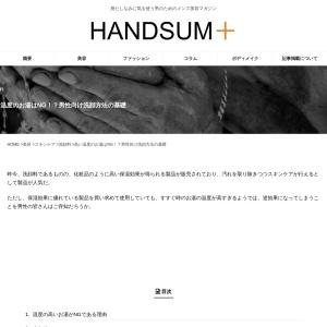 高い温度のお湯はNG!?男性向け洗顔方法の基礎 | HANDSUM+[ハンサム]|男にも「美」を。