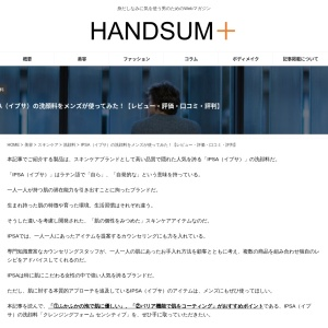 IPSA(イプサ)の洗顔料をメンズが使ってみた!レビューや口コミをご紹介! | HANDSUM+[ハンサム]|男にも「美」を。